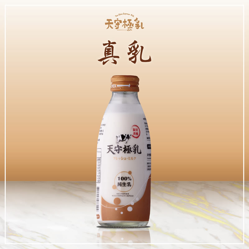 New products Tannshoo Supreme Milk 190ml